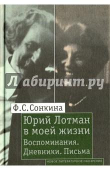 Юрий Лотман в моей жизни. Воспоминания. Дневники. Письма - Фаина Сонкина