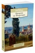 Джон Рескин: Прогулки по Флоренции