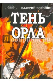 Купить Валерий Воронин: Тень орла. Роман-хроника. Трилогия ISBN: 978-5-00053-409-0