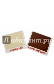 Комплект карточек Цвета с фактами (40 штук) - Епанова, Носова