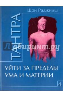 Купить Раджниш Шри: Тантра. Том 4. Уйти за пределы ума и материи ISBN: 978-5-4260-0183-1