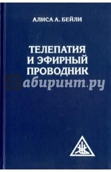 Телепатия и Эфирный проводник - Алиса Бейли
