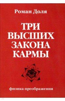 Три высших закона кармы. Физика преображения - Роман Доля