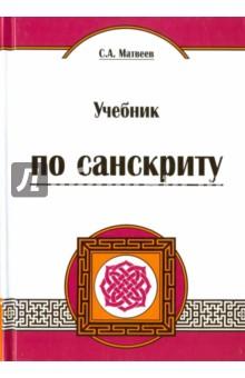 Учебник по санскриту - Сергей Матвеев