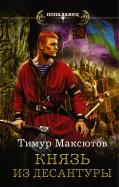 Тимур Максютов: Князь из десантуры