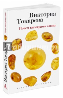 Купить Виктория Токарева: Почем килограмм славы ISBN: 978-5-389-08805-4