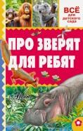 Александр Тихонов: Про зверят для ребят