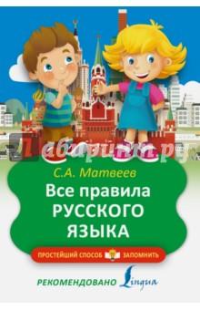 Все правила русского языка - Сергей Матвеев