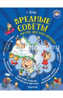 Купить Григорий Остер: Вредные советы ISBN: 978-5-17-096604-2