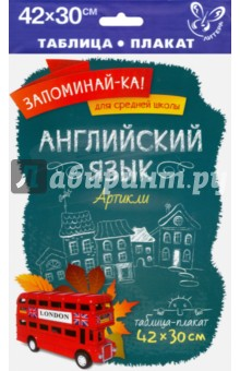 Купить Английский язык. Артикли ISBN: 978-5-40700-684-8
