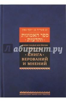 Книга верований и мнений - Рабби Саадья бен Йосеф (Саадья Гаон)