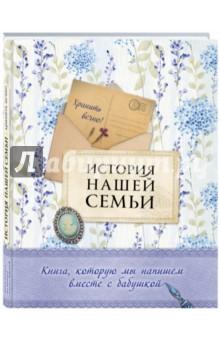 Купить Екатерина Ласкова: История нашей семьи. Книга, которую мы напишем вместе с бабушкой ISBN: 978-5-699-89193-1