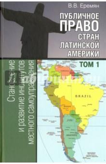 Купить Виталий Еремян: Публичное право стран Латинской Америки. В 2-х томах. Том 1 ISBN: 978-5-7133-1537-5