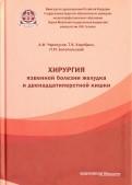 Черноусов, Хоробрых, Богопольский: Хирургия язвенной болезни желудка и двенадцатиперстной кишки