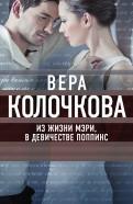 Вера Колочкова - Из жизни Мэри, в девичестве Поппинс обложка книги