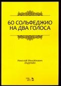 Николай Ладухин: 60 сольфеджио на два голоса. Учебное пособие