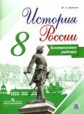 Игорь Артасов: История России. 8 класс. Контрольные работы