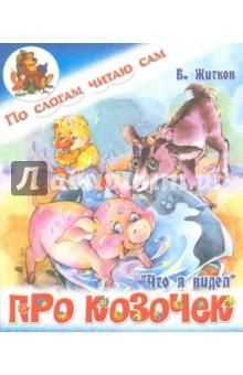 Про козочек - Борис Житков