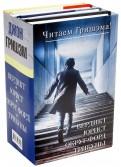 Джон Гришэм: Читаем Гришэма! Комплект из 4-х книг