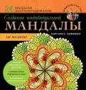 Маргарита Шевченко - Создание индивидуальной мандалы на желание обложка книги