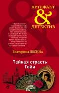 Екатерина Лесина - Тайная страсть Гойи обложка книги
