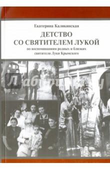 Детство со святителем Лукой. По воспоминаниям родных и близких святителя Луки Крымского