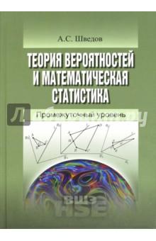 Теория вероятностей и математическая статистика. Промежуточный уровень - Алексей Шведов