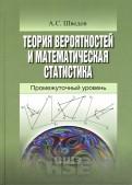 Алексей Шведов - Теория вероятностей и математическая статистика. Промежуточный уровень обложка книги
