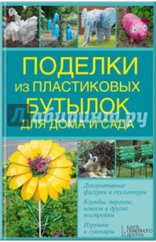 Купить Ирина Зайцева: Поделки из пластиковых бутылок для дома и сада ISBN: 978-5-9910-3543-9