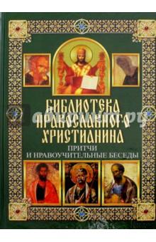 Павел Михалицын: Притчи и нравоучительные беседы ISBN: 978-5-9910-3549-1  - купить со скидкой