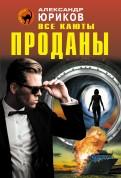 Александр Юриков - Все каюты проданы обложка книги