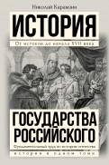Николай Карамзин: Полная история государства Российского в одном томе