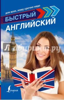 Купить Сергей Матвеев: Быстрый английский для всех, кому срочно надо ISBN: 978-5-17-095256-4