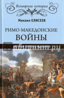 Римо-македонские войны. Легион против фаланги - Михаил Елисеев