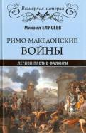 Михаил Елисеев: Римомакедонские войны. Легион против фаланги