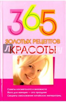 365 золотых рецептов красоты