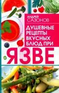 Андрей Сазонов: Душевные рецепты вкусных блюд при язве