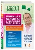 Сергей Агапкин: О самом важном для здоровья. Большая семейная энциклопедия доктора Агапкина