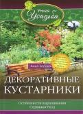 Анна Зорина: Декоративные кустарники
