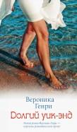 Вероника Генри - Долгий уик-энд обложка книги
