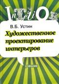 Виталий Устин: Художественное проектирование интерьеров