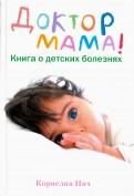 Корнелия Нич: Доктор Мама! Книга о детских болезнях