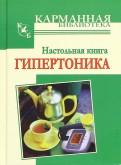 И. Милюкова: Настольная книга гипертоника