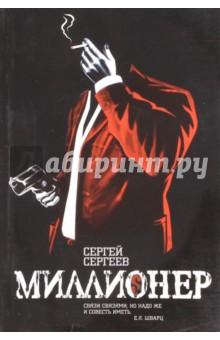 Купить Сергей Сергеев: Миллионер ISBN: 978-5-17-064261-8