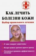 Как лечить болезни кожи. Выбор правильного лечения