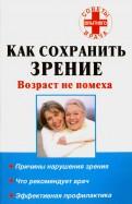Юлия Назина: Как сохранить зрение. Возраст не помеха