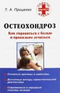 Тарас Проценко: Остеохондроз. Как справиться с болью и правильно лечиться