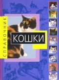 Капра, Роботти: Кошки