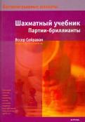 Яссер Сейраван: Шахматный учебник. Партиибриллианты