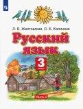 Желтовская, Калинина - Русский язык. 3 класс. Учебник. В 2-х частях. ФГОС обложка книги